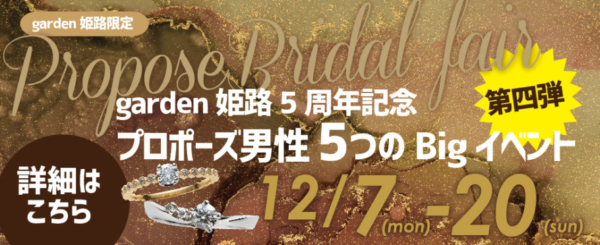 garden姫路のプロポーズ応援企画