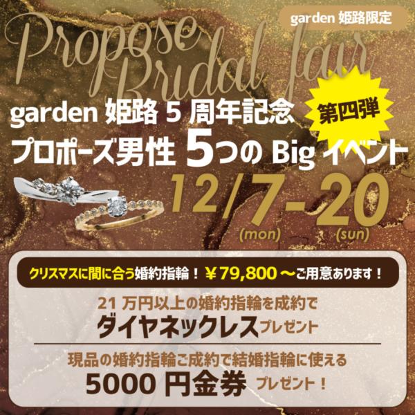 姫路のプロポーズにお得なイベント