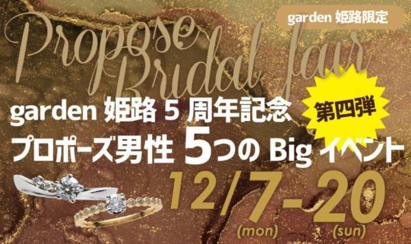姫路でプロポーズのイベント