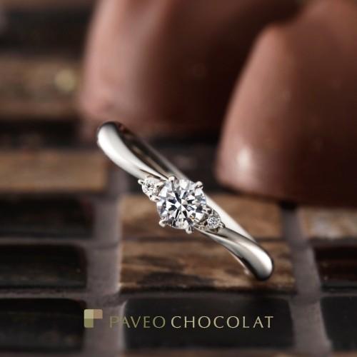 高品質なダイヤモンドにオススメの婚約指輪パヴェオショコラ