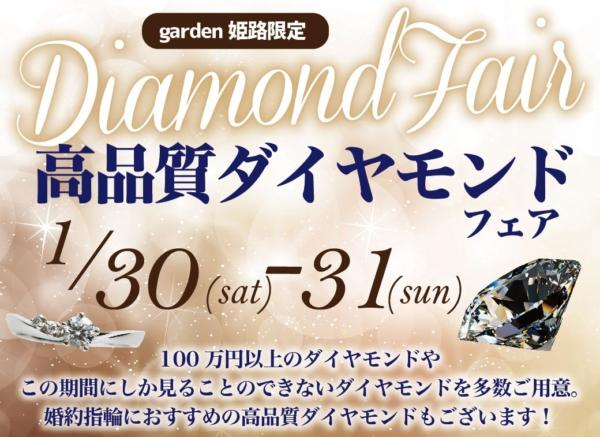 高品質のダイヤモンドフェア