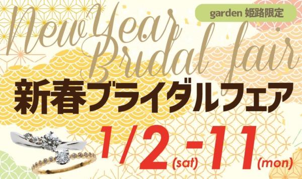 姫路市のお得なイベント婚約指輪・結婚指輪をご成約で交通費キャッシュバック