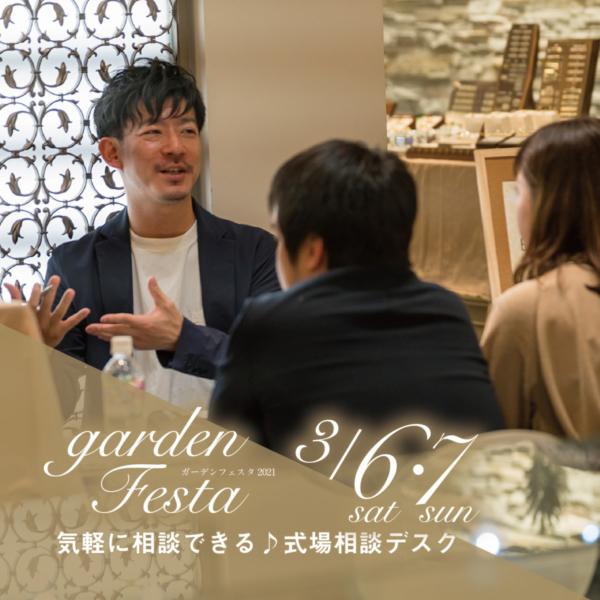 gardenフェスタ姫路イベント|式場相談デスク【ハピ婚】