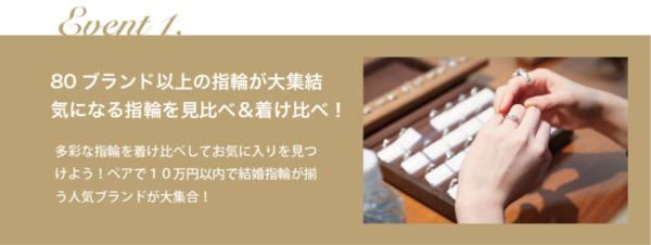 gardenフェスタ姫路イベント|婚約指輪・結婚指輪着け比べ