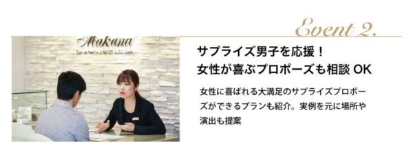 gardenフェスタ姫路イベント|プロポーズ相談会