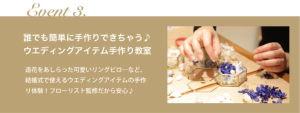 gardenフェスタ姫路イベント|ウエディングアイテムDIY