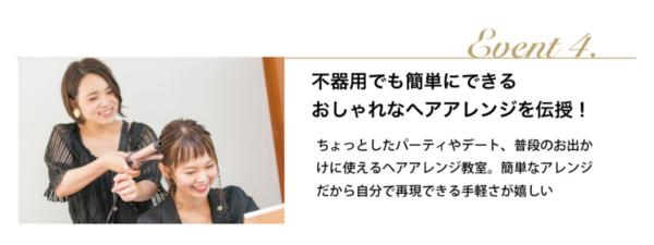 gardenフェスタ姫路イベント|ヘアアレンジ体験