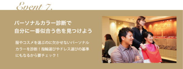 gardenフェスタ姫路イベント|パーソナルカラー診断