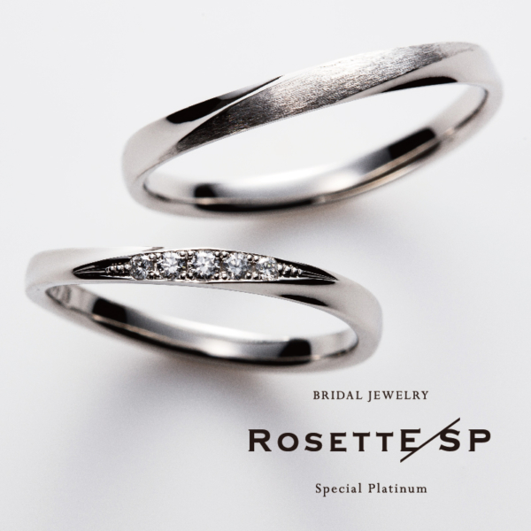 姫路市のRosettE/SP【Love|愛情】結婚指輪(マリッジリング)正規取扱店