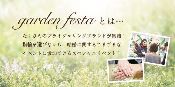 gardenフェスタ姫路とは