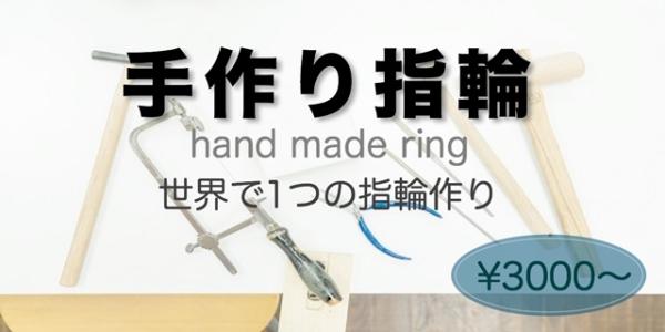 姫路市手作り指輪