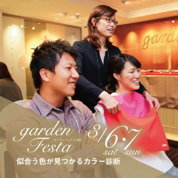 gardenフェスタ姫路|パーソナルカラー診断※3/7(日)のみ