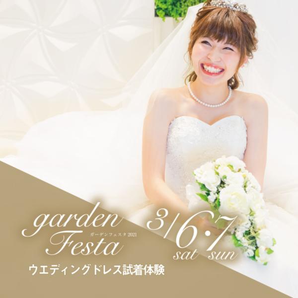 gardenフェスタ姫路|フォトウエディング体験