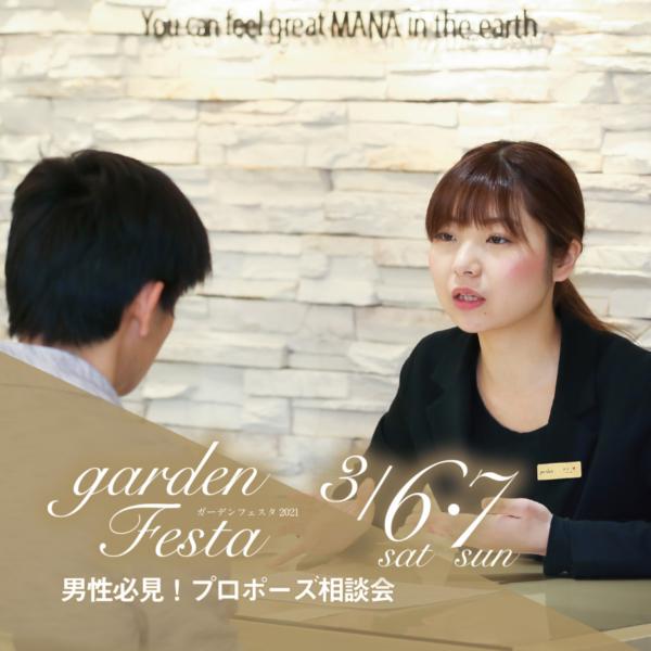 gardenフェスタ姫路|プロポーズ相談会