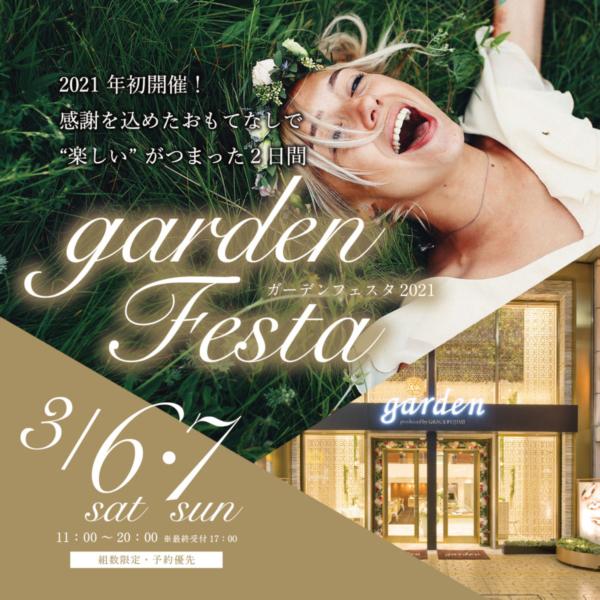gardenフェスタ姫路|姫路エリア最大級ビックブライダルフェア|2021年3月
