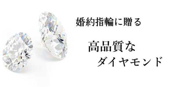 高品質なダイヤモンドについての記事