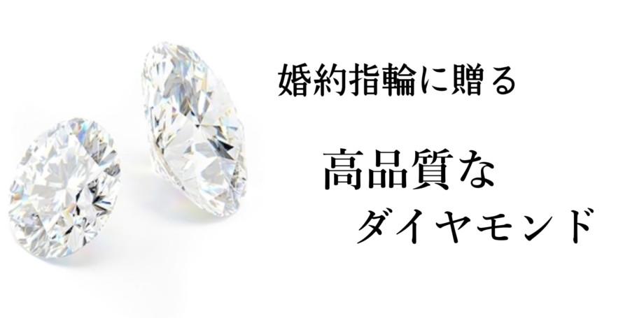 婚約指輪のダイヤモンドに高品質なダイヤモンドを贈る