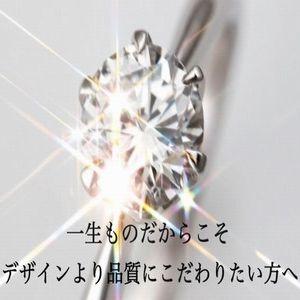 品質にこだわったダイヤモンドの取り扱い店