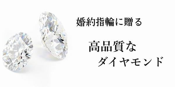 婚約指輪に贈る高品質なダイヤモンド