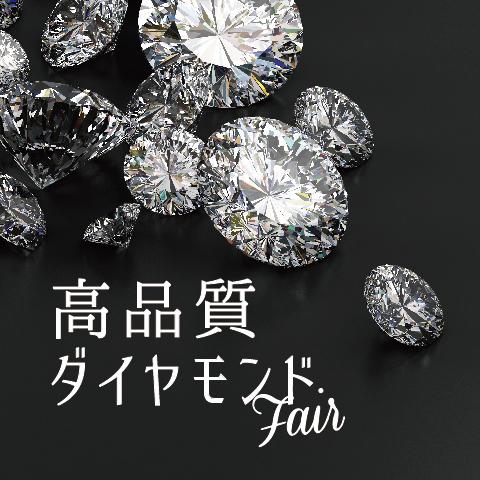 高品質ダイヤモンドの婚約指輪