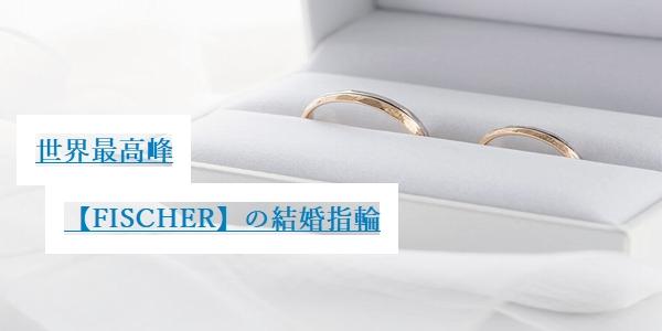 世界最高峰フィッシャー(FISCHER)の結婚指輪