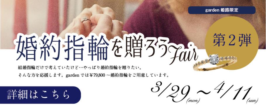 婚約指輪を贈ろうFair 第2弾