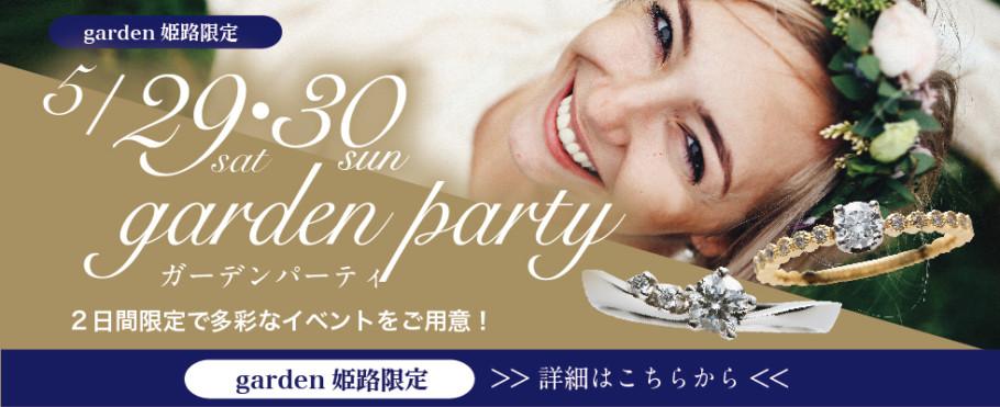 garden Party 【2020.5.29(sat)&2020.5.30(Sun)】