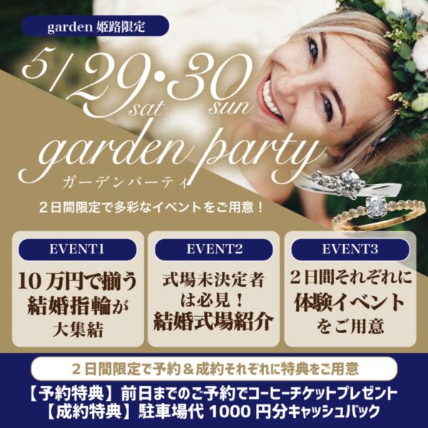 garden姫路イベント