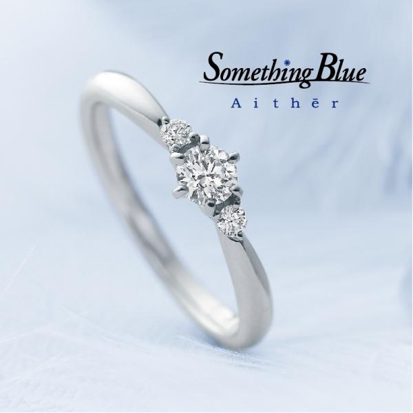 Something Blue Aitherの婚約指輪 SHE002 Hopeful~希望に満ちた光~