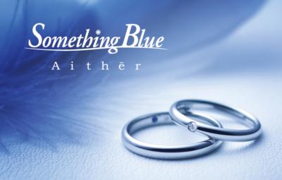 Samething Blue Aither『サムシングブルーアイテール』の婚約・結婚指輪