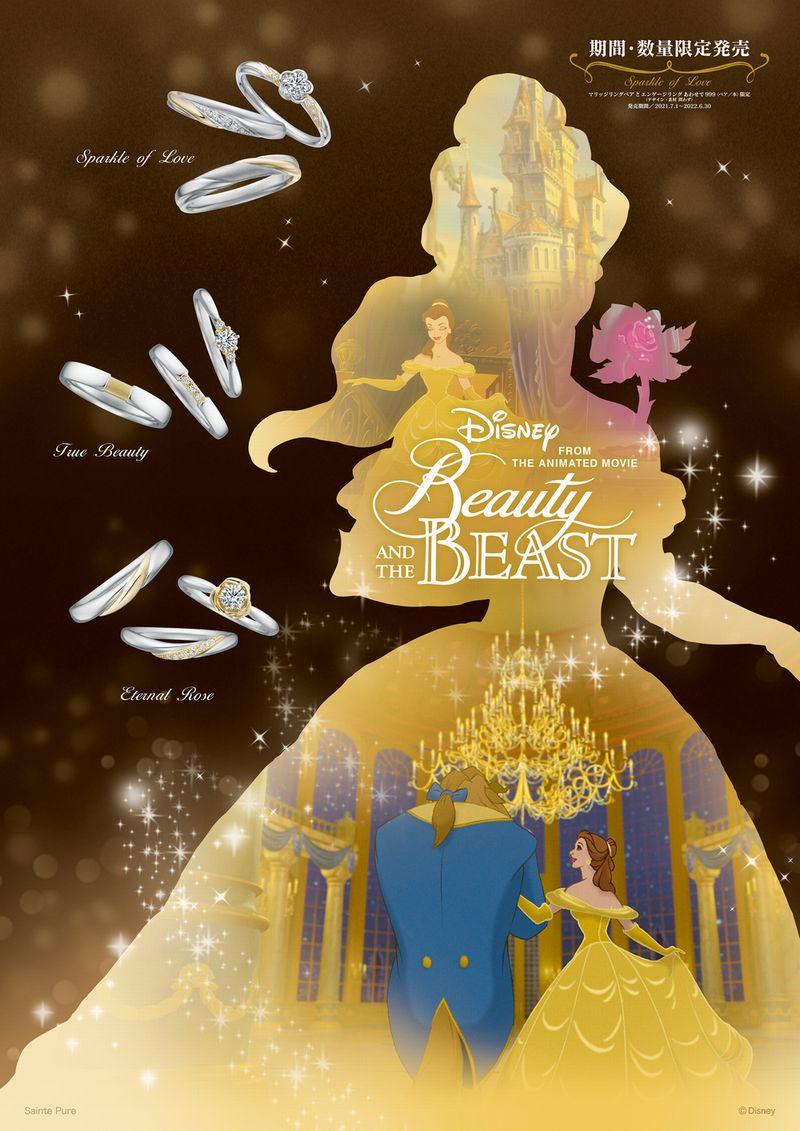 美女と野獣(Beauty and THE BEAST)の婚約指輪(エンゲージリング)と結婚指輪(マリッジリング)