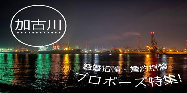 加古川市|人気の結婚指輪・婚約指輪・プロポーズ特集