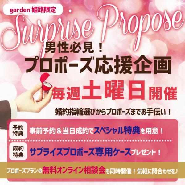 毎週土曜日開催のプロポーズ応援企画