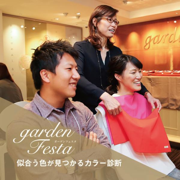 パーソナルカラー診断を無料で受けられるgardenフェスタ姫路