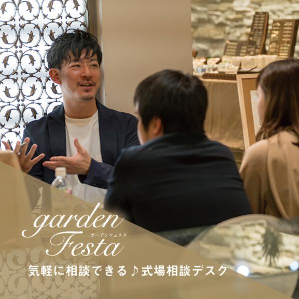 結婚式場探しはgardenフェスタ姫路へ。