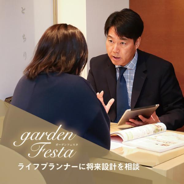 結婚を機に人生設計相談はgardenフェスタ姫路へ。