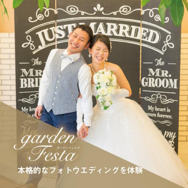 フォトウエディング体験はgardenフェスタ姫路の人気イベント