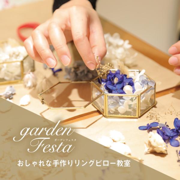 リングピローなどのウエディングアイテム作りも無料のgardenフェスタ姫路