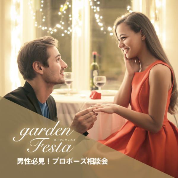 プロポーズの相談はgardenフェスタ姫路へ。