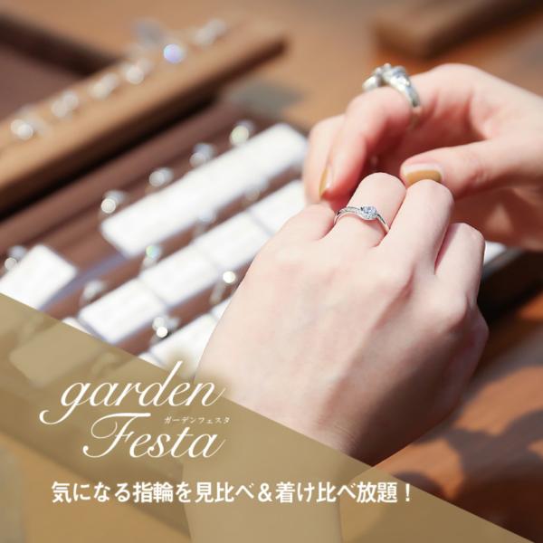 結婚指輪・婚約指輪の見比べ・着け比べ放題が出来るgardenフェスタ姫路