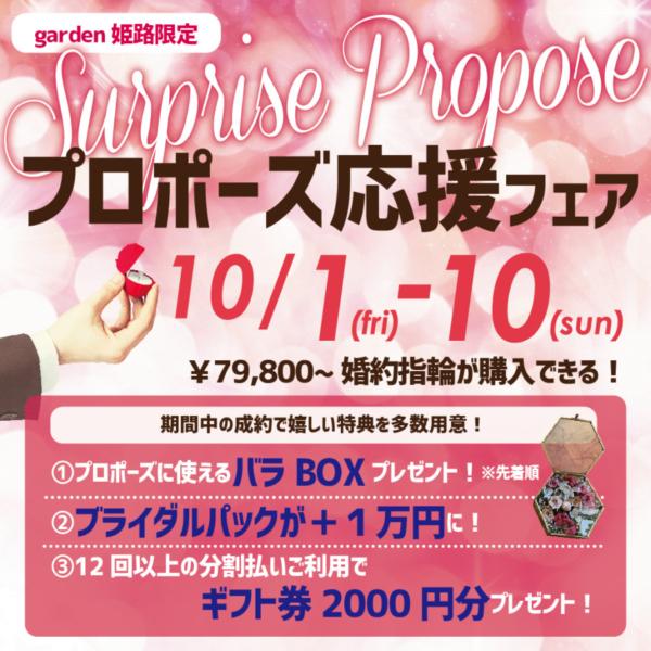 10月1日~10月10日プロポーズ応援Fair
