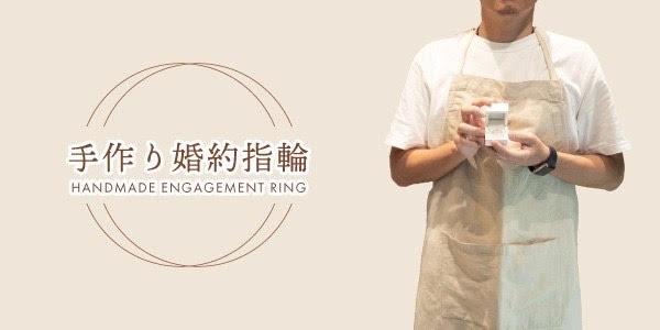 手作り婚約指輪(エンゲージリング) 姫路・神戸・三ノ宮
