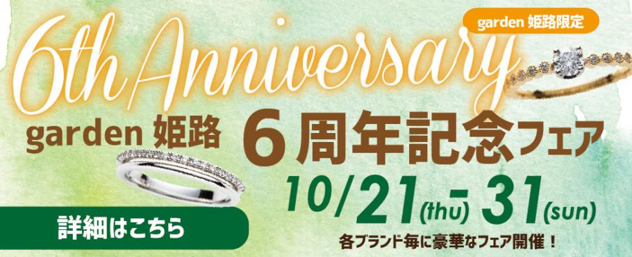 garden姫路6周年フェア