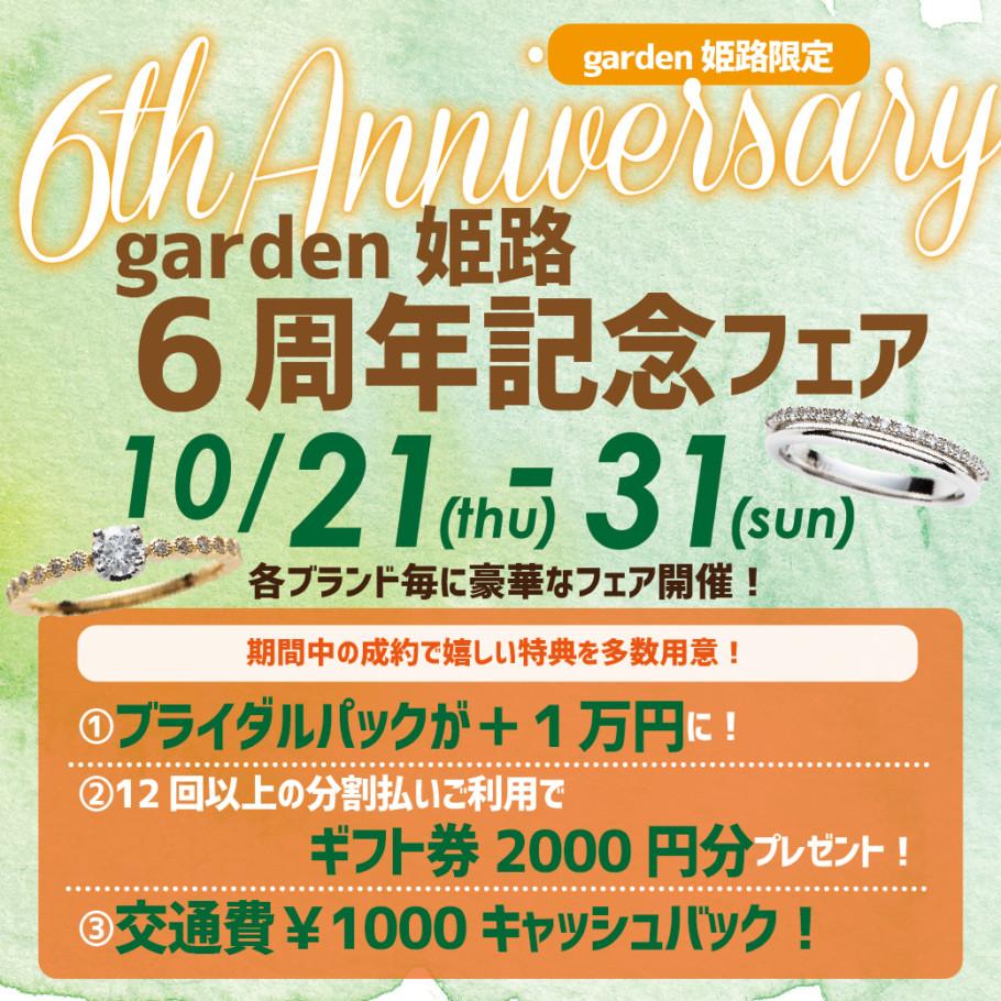 garden姫路 6周年記念フェア