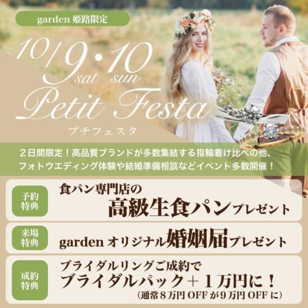 gardenparty ガーデンパーティ2021.10.09~2021.10.10