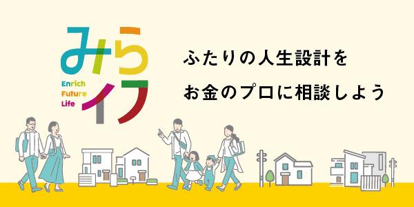 姫路でライフプラン相談をするなら【みらイフ】お金に関する悩みファイナンシャルプランナーが解決
